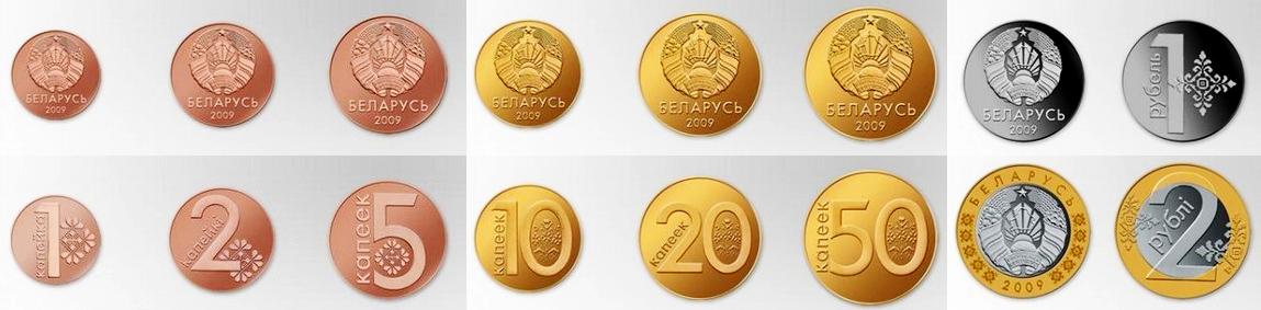 Монеты рб купить белорусские рубли в спб адреса